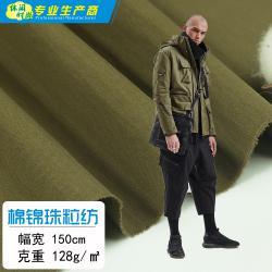 B132  棉锦珠粒纺