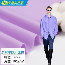 A0717 洗水平纹天丝棉
